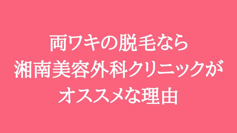 脇 脱毛 湘南 湘南美容外科1回目のワキ脱毛の効果を写真で公開!